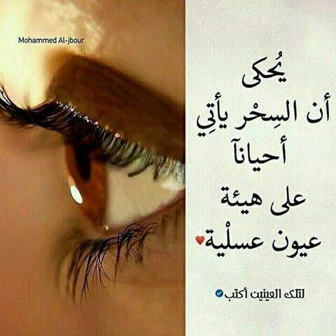 Pin By Malia Malua On من جمال الكلمات وعشق الحروف Best Quotes Behind Ear Tattoo Words