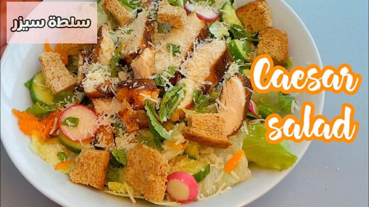 سلطة سيزر علي اصولها سلطة الدجاج المشوي Caesar Salad For Weight Lose Quickly Youtube Caesar Salad Healthy Recipes Healthy