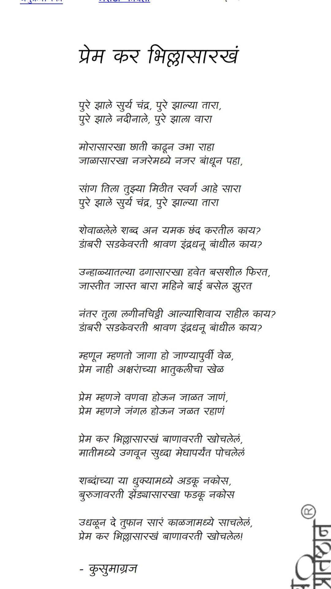 Marathi poems – Artofit