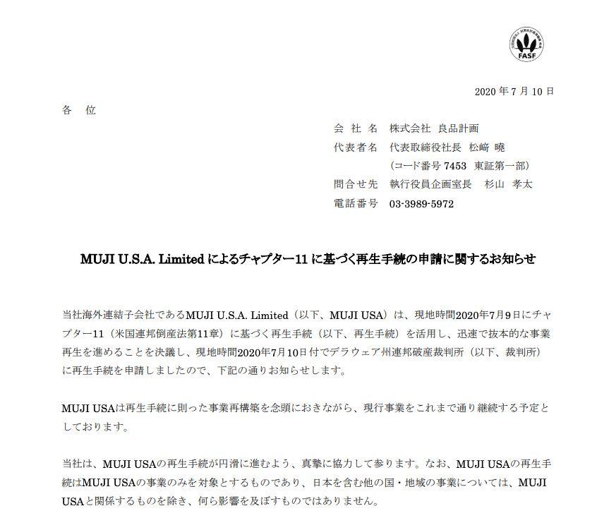 业绩急剧恶化muji 美国子公司正式申请破产保护 muji usa muji