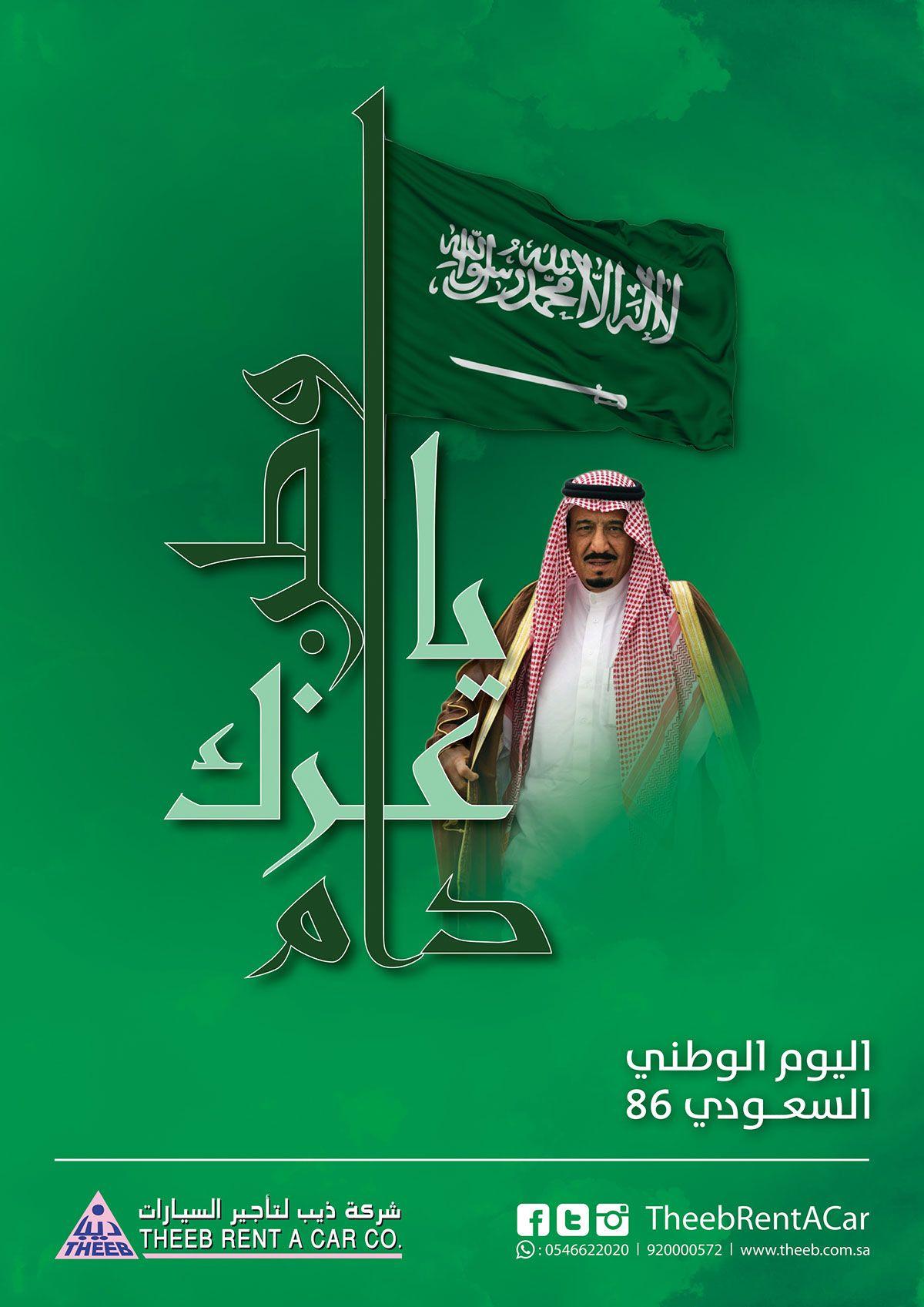 Saudi National Day 2016 On Behance National Day Saudi National National Day