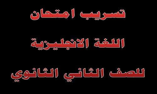 تسريب امتحان اللغة الانجليزية للصف الثاني الثانوي دور مايو Calligraphy Arabic Calligraphy