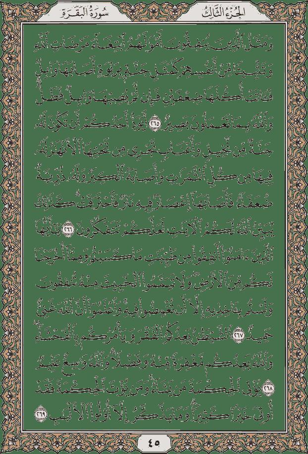 أجزاء القرآن الكريم المصحف المصور بداية الجزء ونهايته 3 الجزء الثالث تلك الرسل