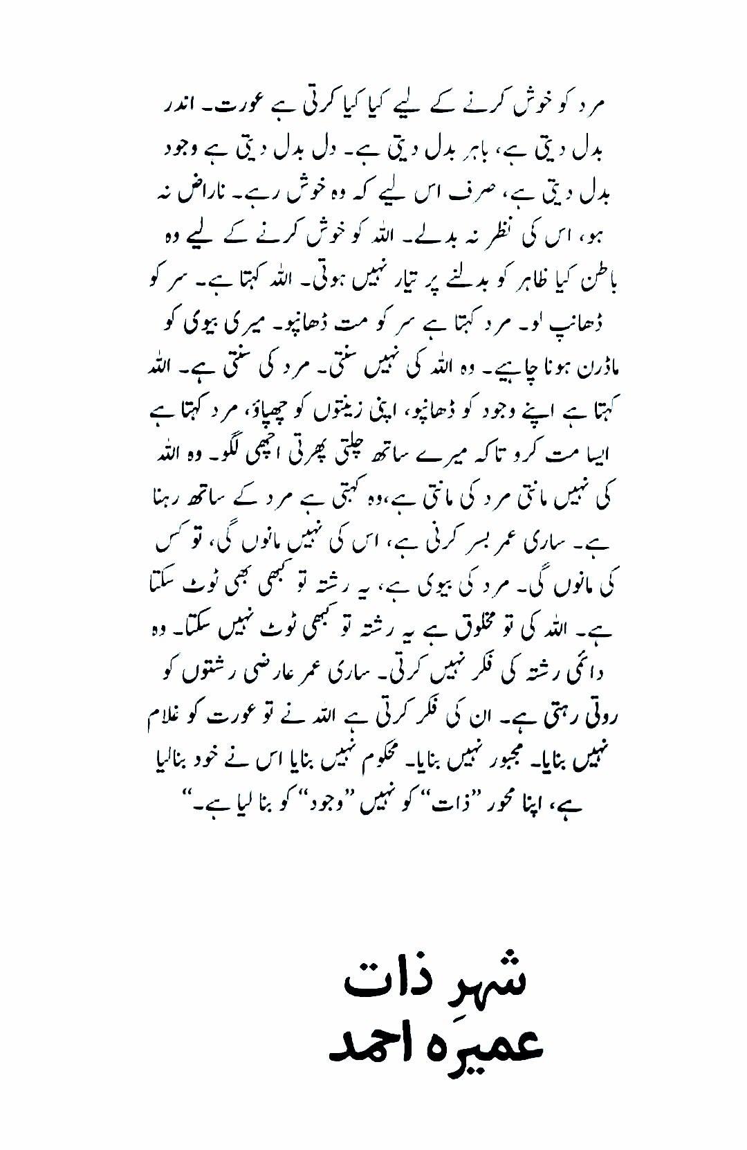 urdu novel shehr-e-zaat