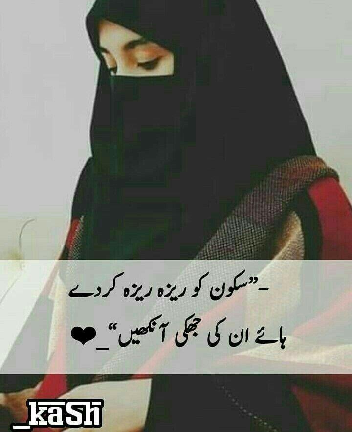 BakhtawerBokhari   Poetry on eyes, Urdu poetry, Romantic ...