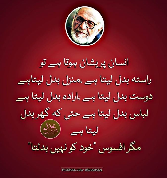 Pin by Nauman on Urdu quotes | Poetry design, Wisdom ...