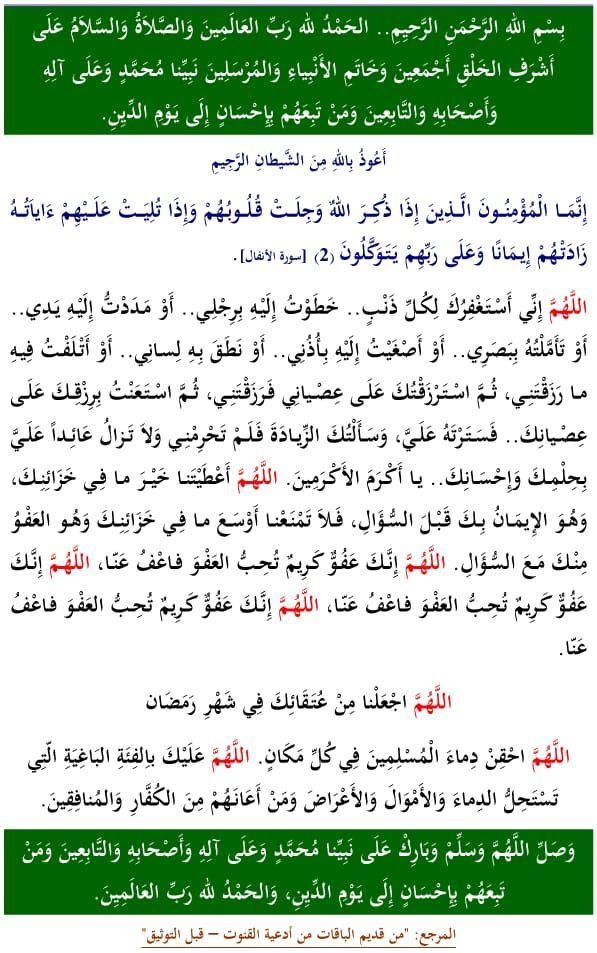 Pin By Abdul Rahim On دعاء Quotes Wisdom Prayers