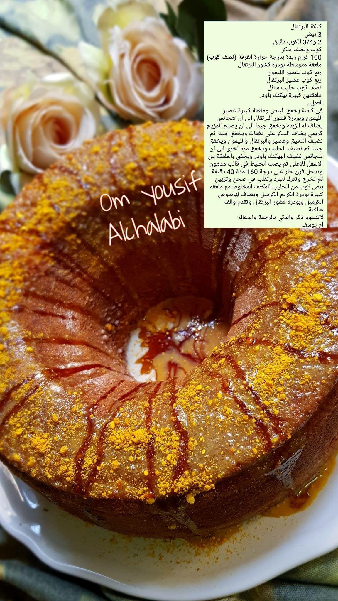 كيكة البرتقال Food Drinks Dessert Sweets Recipes Coffee Cake Easy