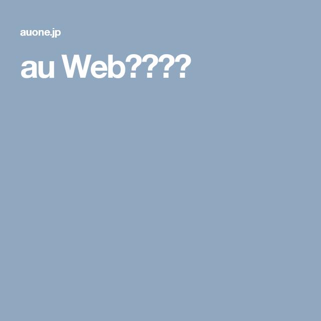 ポータル au ウェブ