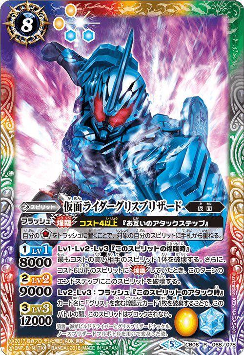 Kamen Rider Grease Blizzard