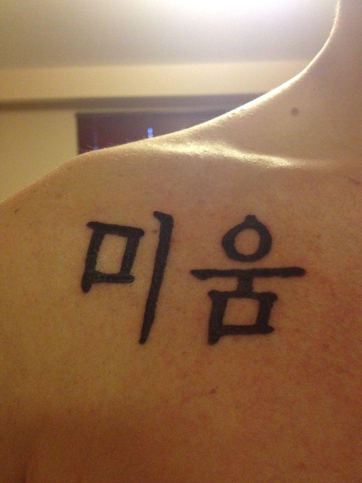 Korean Symbol For Love Korean Symbol For Love Tattoo Tattoos Symbolic Tattoos Love Tattoos