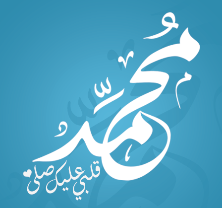 خلفيات محمد رسول الله 2019 اروع صور محمد رسول الله حديثة 2019 Arabic Calligraphy Calligraphy