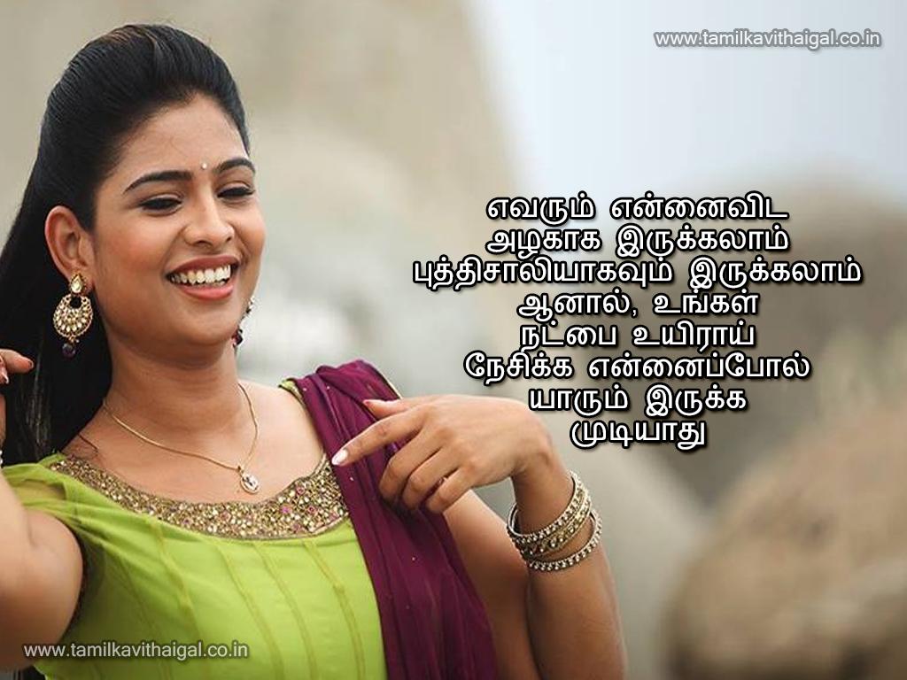 Tamil Kavithai, Tamil Kavithai Images, Love Kavithai In