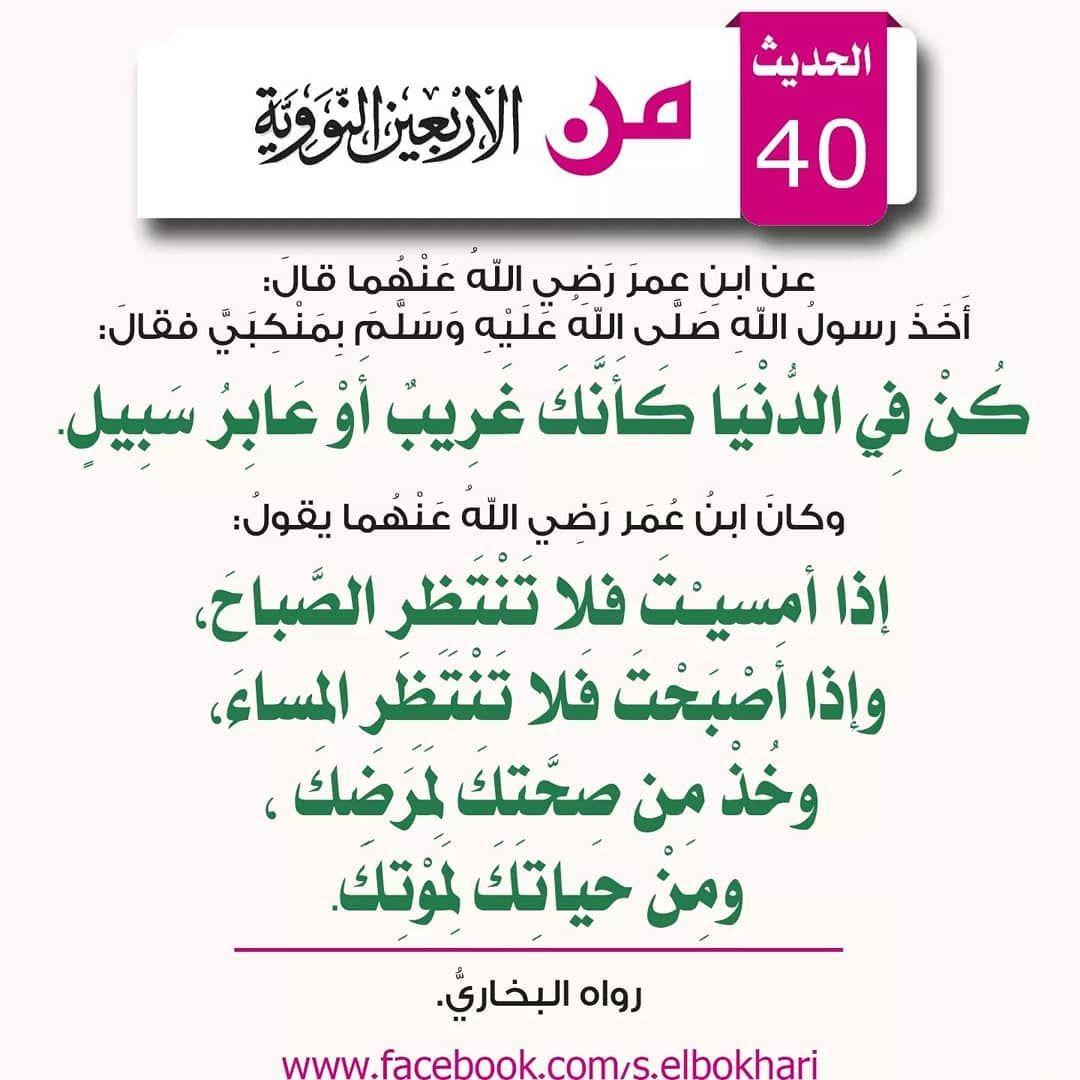 كن في الدنيا كأنك غريب أو عابر سبيل فلا تركن إليها ولا تتخذها وطنا فإن الوطن الحقيقي هي الجنة فاجمع زادك إليها Learn Islam Words Quotes