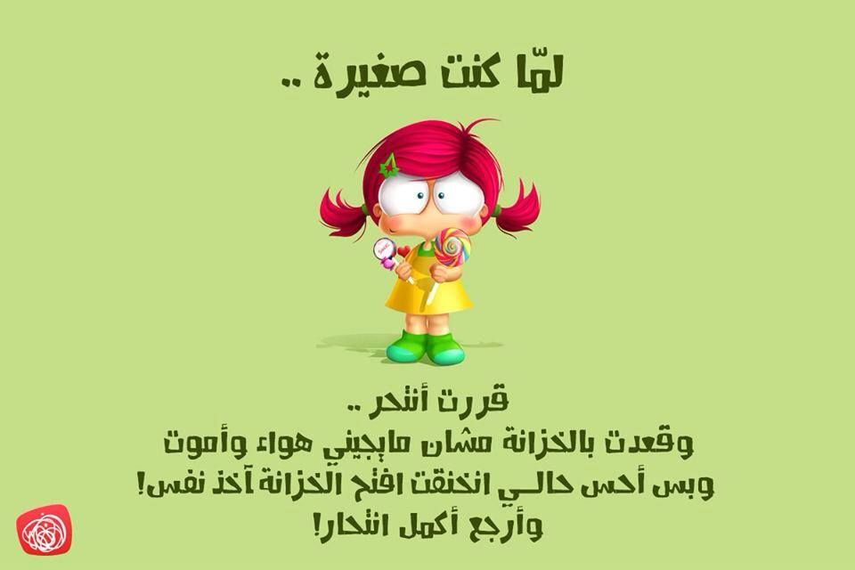 صور نكت عن الطفوله Sowarr Com موقع صور أنت في صورة Arabic Funny Emotional Photos Jokes
