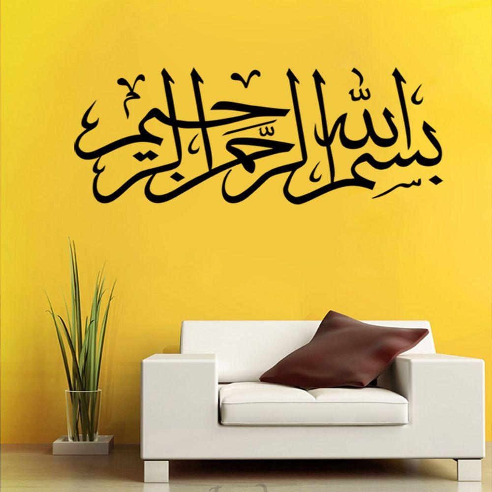 islamic sticker musilm wall art arabic living room scrapbooking pvc ...