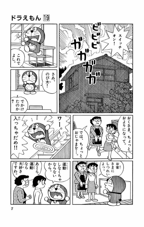 ドラえもん 19 てんとう虫コミックス 藤子 f 不二雄 本 通販 amazon コミックス 藤子f不二雄 不二雄