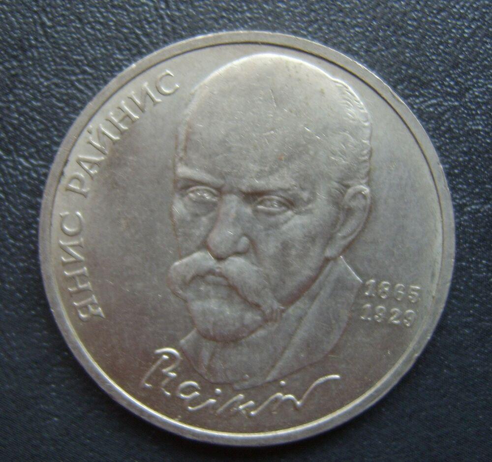Rc4 1 Russia Ussr Russland Sowjetunion Udssr 1 Rubel Rouble 1990