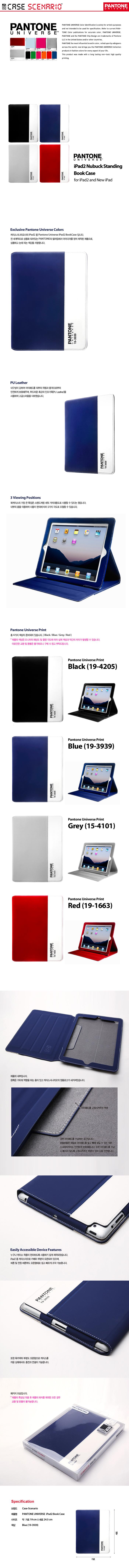 이뿌당~ 이걸 사려면 아이패드가 있어야해..ㅎ : [10x10] PANTONE Blue BookCase for iPad2●PA-IPBK-N-BLU●.