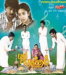 Pin By Selvi Selvi On 1990 S Tamil Movies Tamil Movies