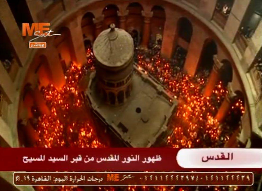 فيديو ظهور النور المقدس من قبر السيد المسيح سبت النور قناة مي سات ٢٠١٥ م Different Attributes