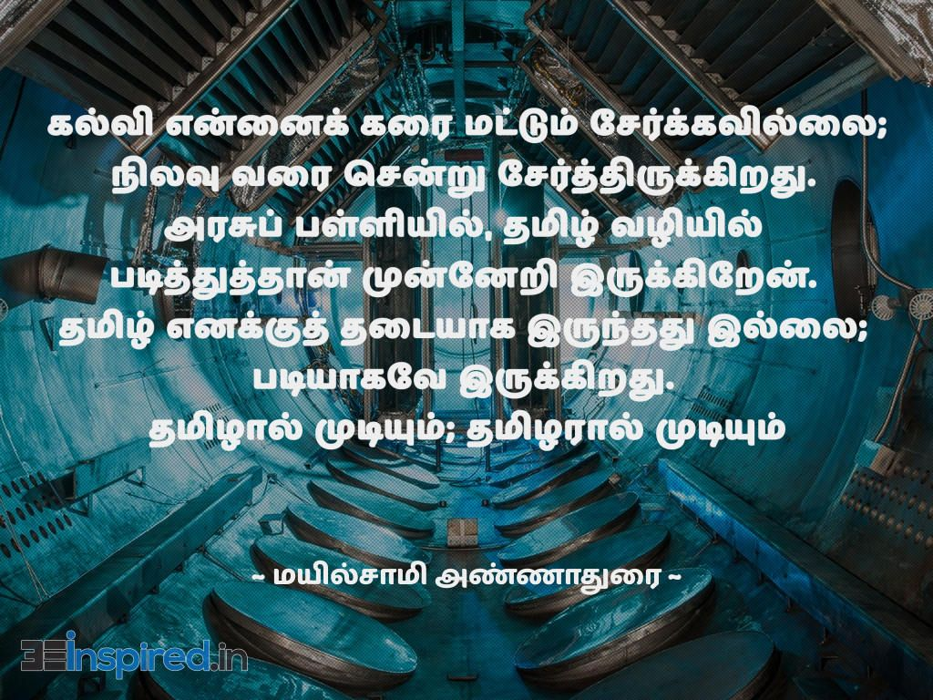tamil quotes of ilsamy annadurai on education education
