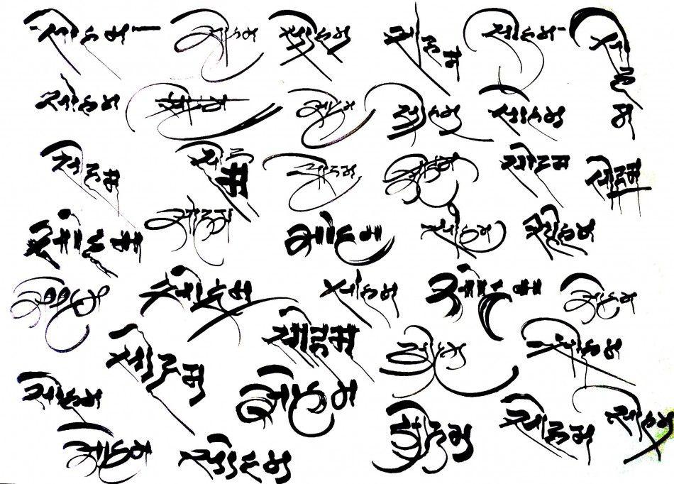 Dating Word Meaning In Marathi - Idalias Salon
