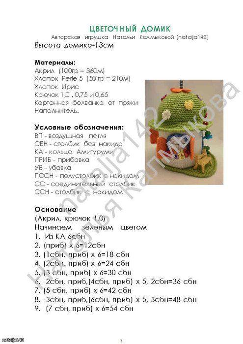 11 (495x700, 63Kb) | Amigurumis | Pinterest