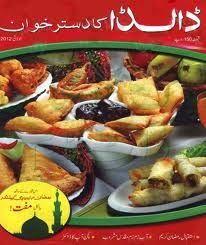 Free download or read online dalda ka dasterkhan cooking book free download or read online dalda ka dasterkhan cooking book having the forumfinder Gallery