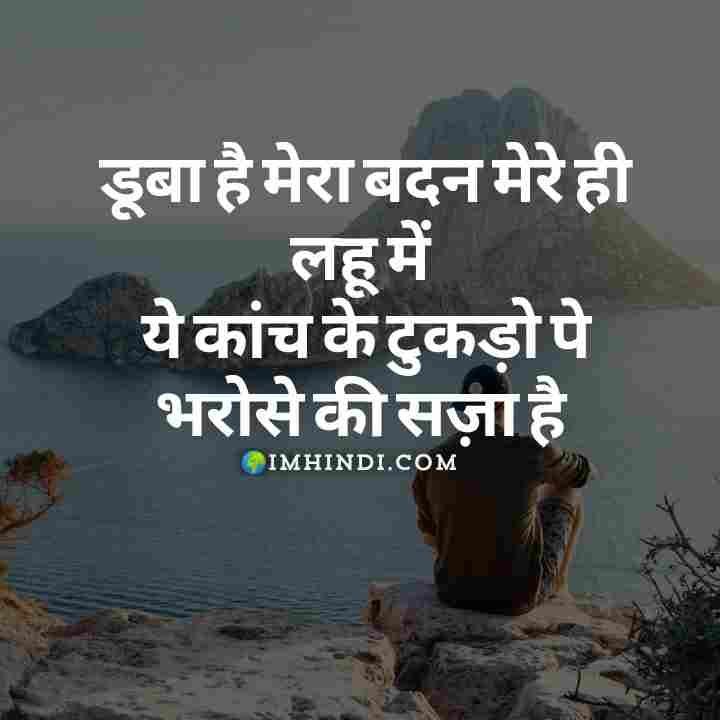 Sad Love Shayari In Hindi With Hd Images