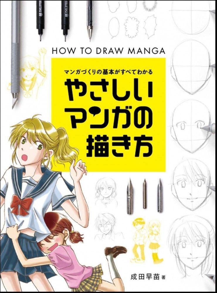 How To Draw Manga Explaining Production Process Of Manga F S Japanese 1553 Manga Drawing Drawings Draw