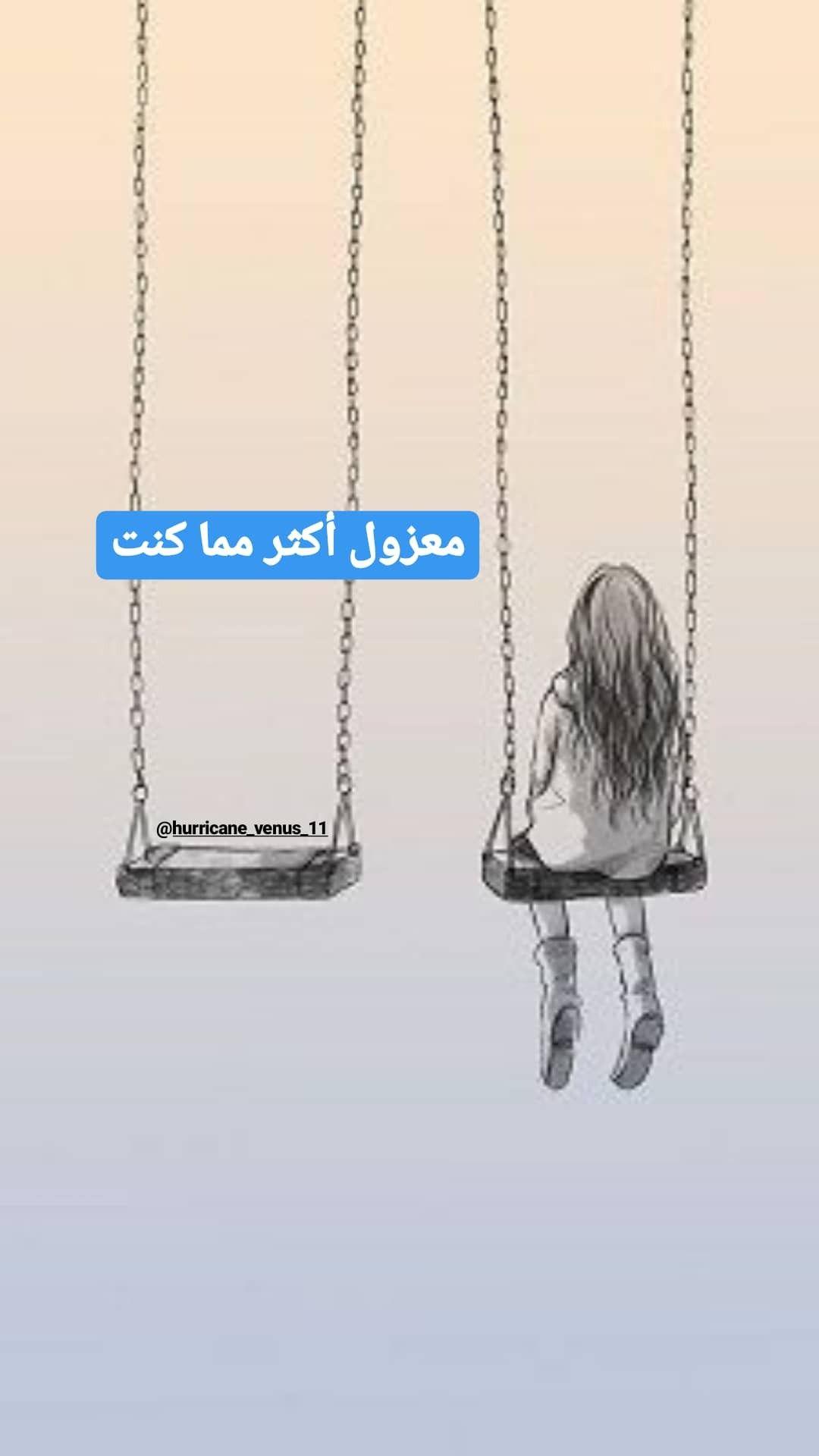 و أدركت كم أنا وحيدة و كم لم يعد يهمني من أحبني أو من أحببت Quotations Words English Words