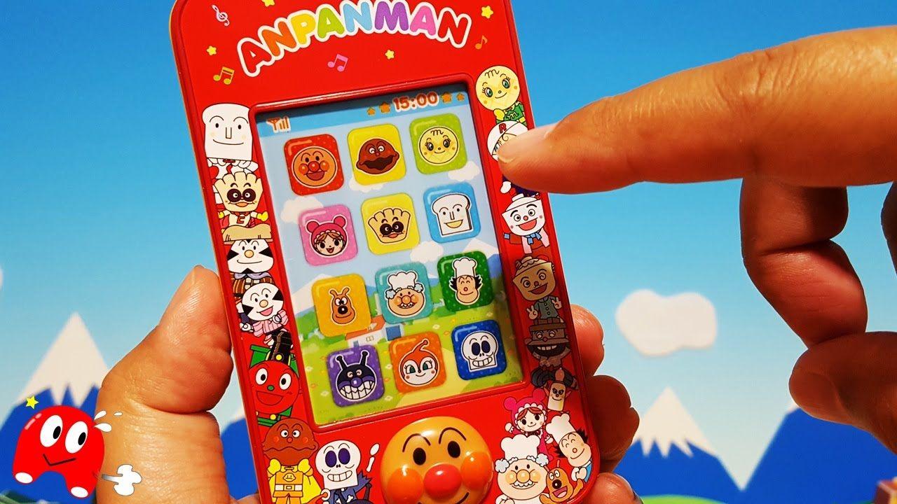 アンパンマン アニメ&おもちゃ にこにこスマートフォンで遊んだよ!カレーパンマンやメロンパンナちゃんの声も聞けるよ!
