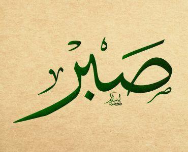 Salwa سلوى Names In Arabic Calligraphy Name 7013 Arabic Calligraphy Painting Calligraphy Calligraphy Name