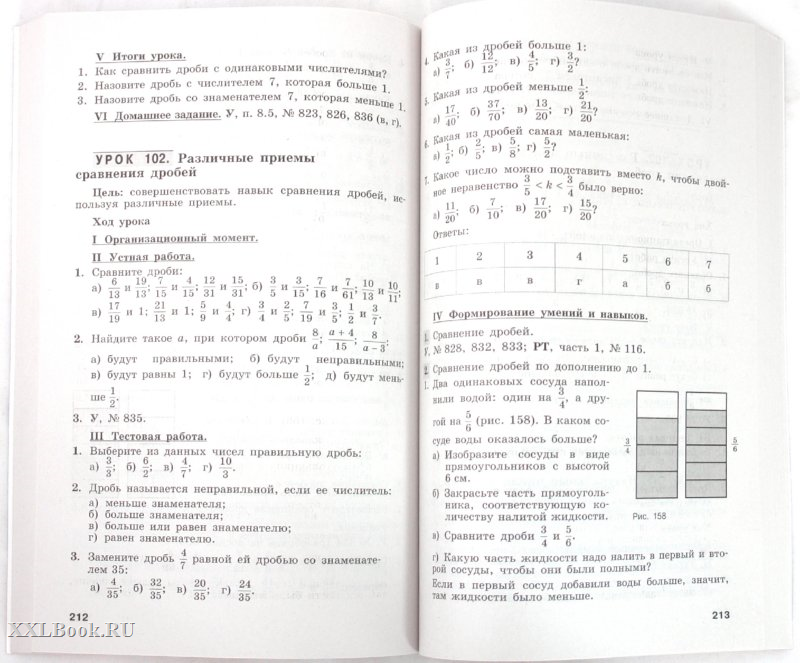 Гдз по истории 6 класс рабочая тетрадь крючкова через компьютер