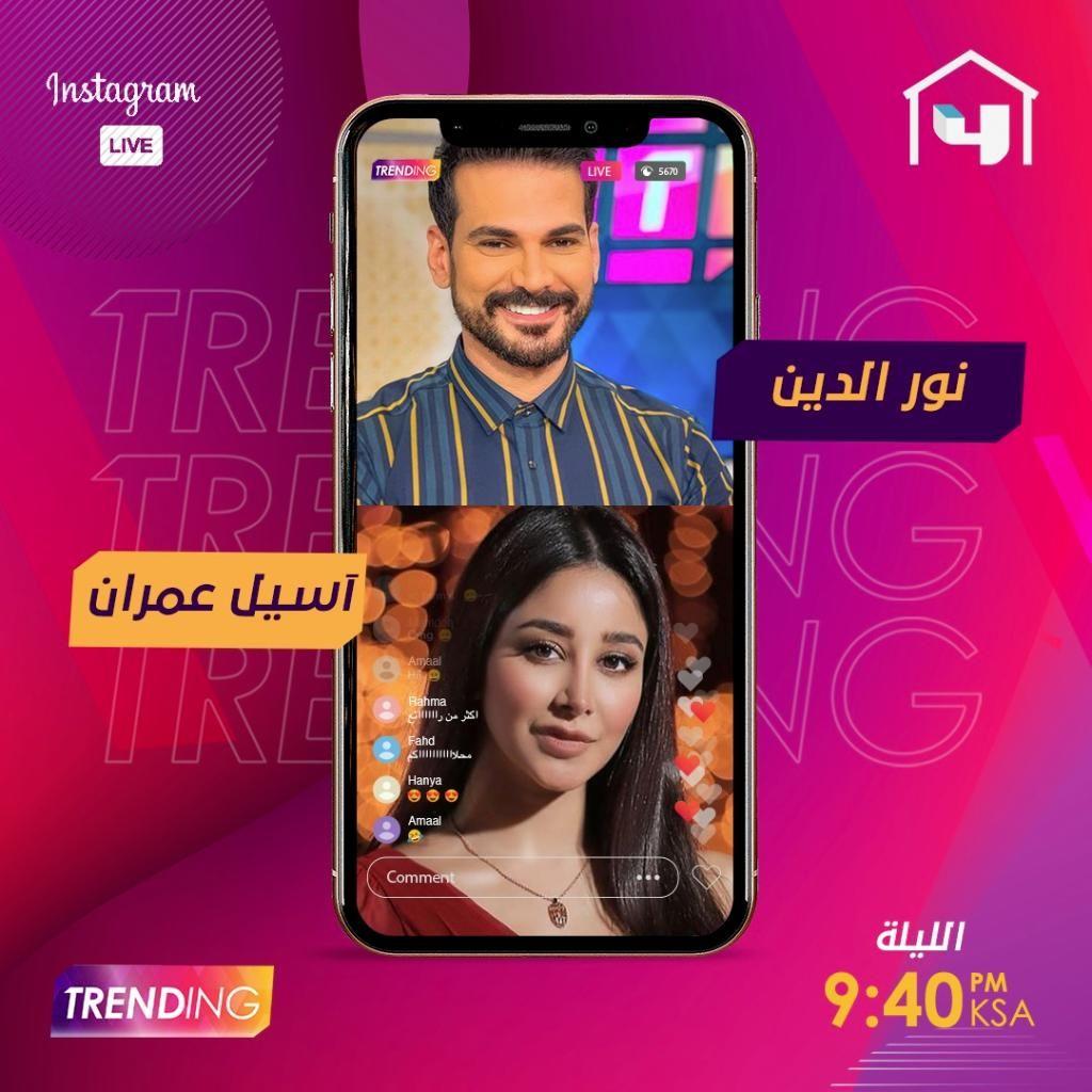 موعد وتوقيت عرض برنامج Mbctrending في رمضان 2020 على قناة Mbc4 Instagram Live Instagram Movie Posters