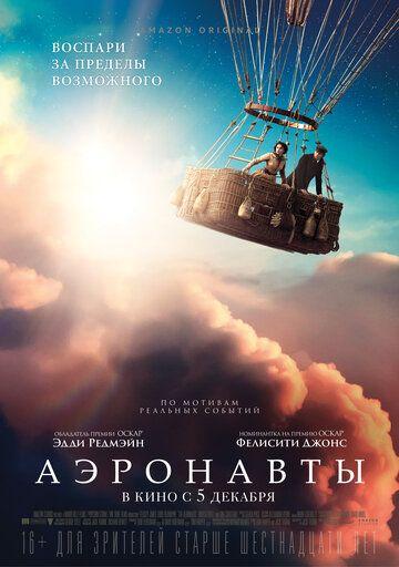 Аэронавты (2019) — The Aeronauts. Всё о фильме: дата ...