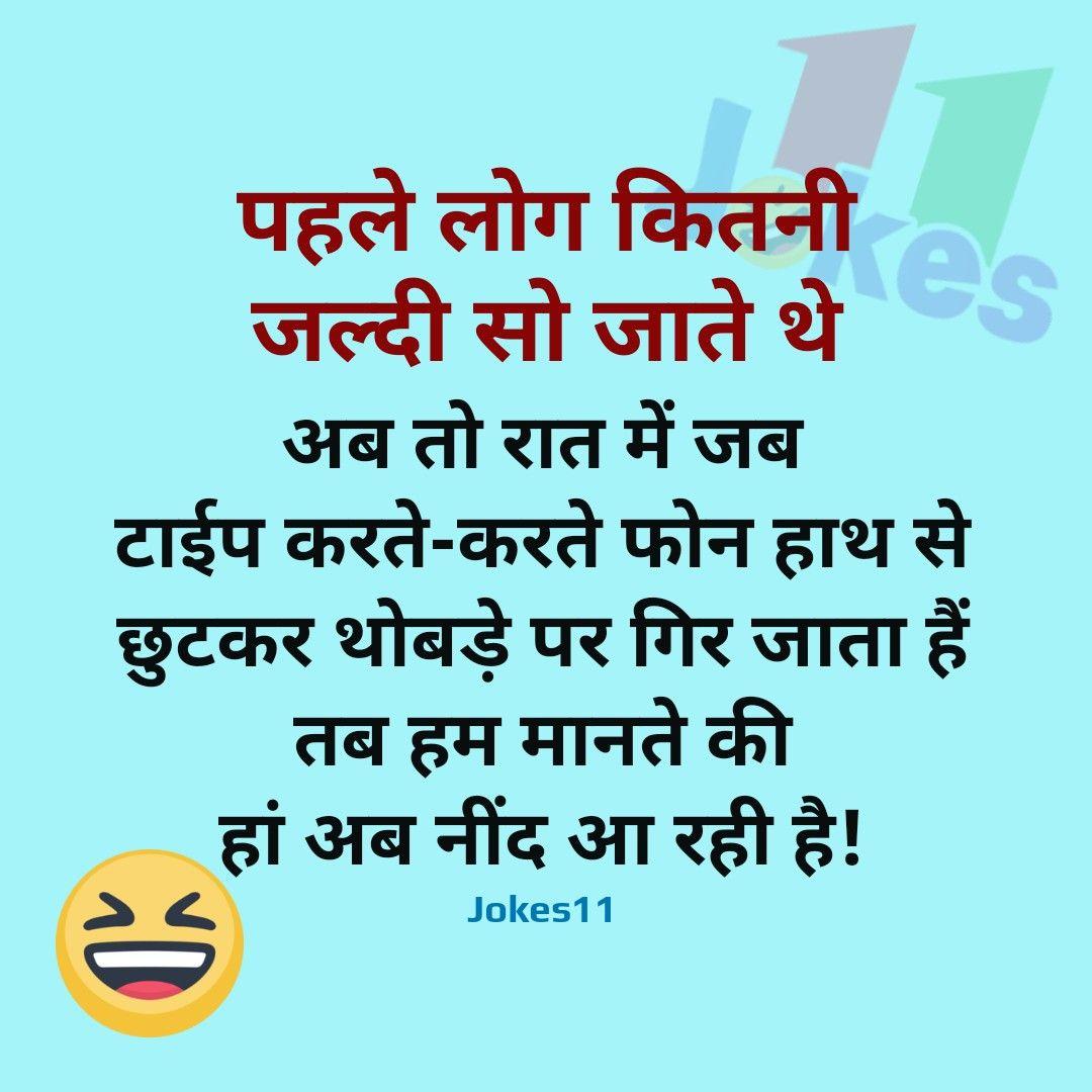 Funny Hindi Jokes Chutkule On Whatsapp Mobile Jokes Quotes Fun Quotes Funny Funny Quotes For Instagram