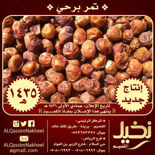 تمر برحي نخيل القصيم تمر برحي تمور بريده الرياض القصيم اعلان تسويق السعودية Date Food Sausage Vegetables