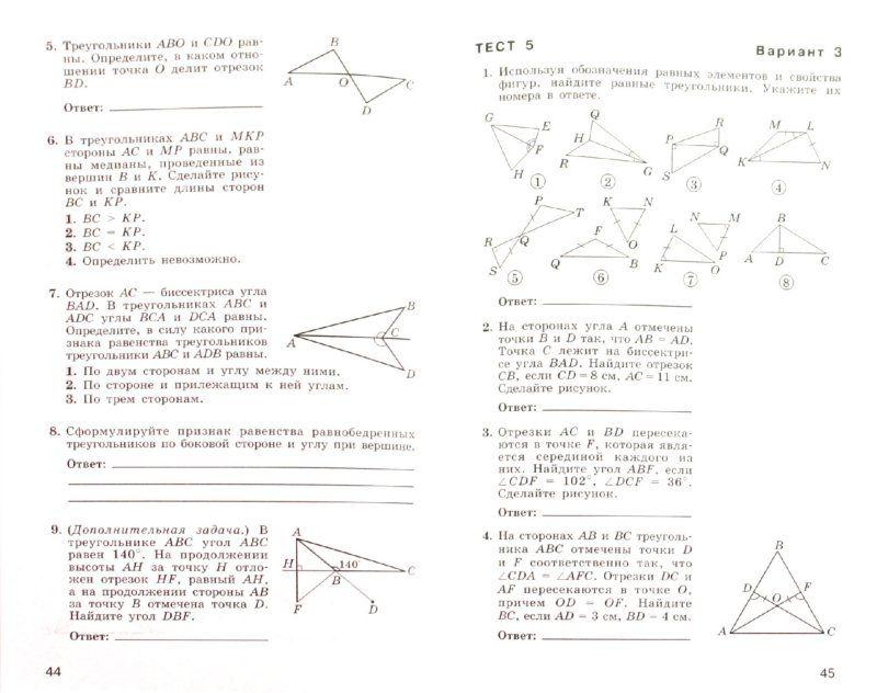 Математика козлова 5 класс спишу ру