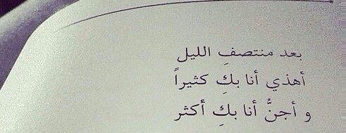 بعد منتصف الليل Arabic Words Words Feelings
