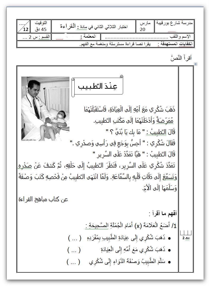 كل امتحانات الثلاثي الثاني السنة الثانية Learning Arabic Learn Arabic Alphabet Learn Arabic Language