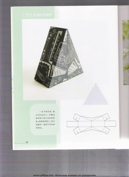 Folding Boxes Origami Books
