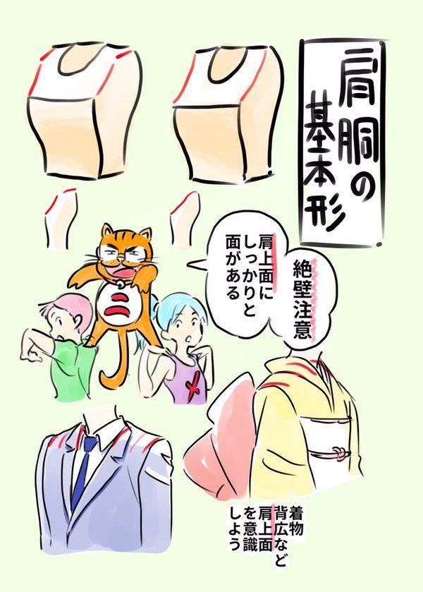 Twitter | イラストの描き方 (japanese/日本語) | Pinterest ...