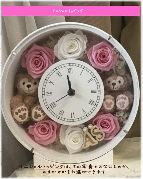 ダッフィー ディズニーウエルカムベア リングピロー 結婚祝い。*花時計*ホワイトデーにいかが?ディズニーシー★ダッフィー&シェリーメイがついた時計丸。掛け時計としても、置時計としてもつかえます。プレゼントにおすすめ!プリザーブドフラワー 結婚祝い