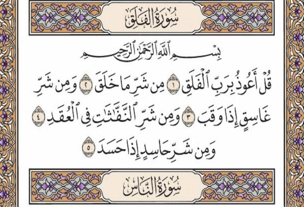 سورة الفلق Arabic Calligraphy Calligraphy