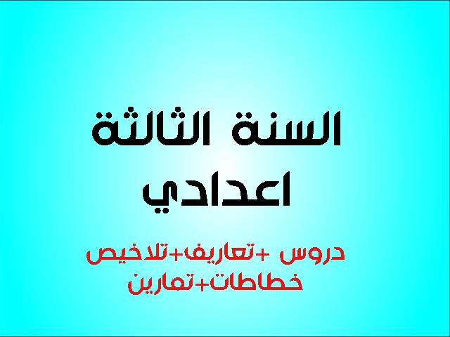 مستوى السنة الثالثة اعدادي Arabic Calligraphy Calligraphy