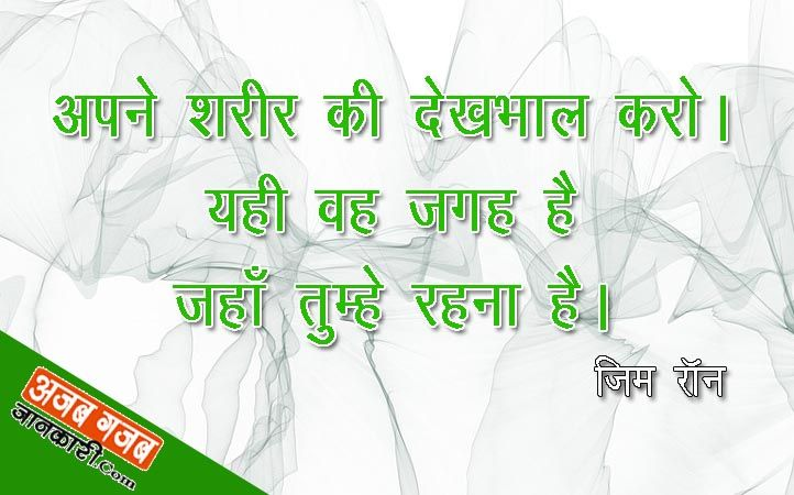 Famous health quotes in hindi सवसथय पर अनमल वचर
