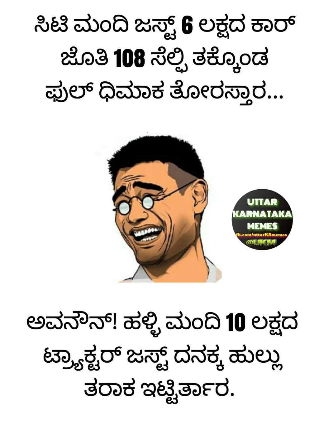 Best Funny Jokes In Kannada