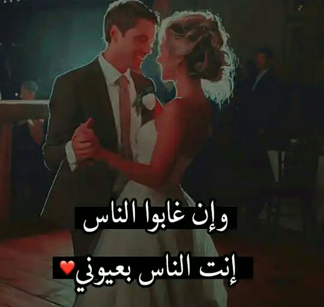 Pin By Rody On ليتها تقرأ Arabic Love Quotes Roman Love Love Quotes